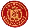 Военкоматы, комиссариаты в Выше